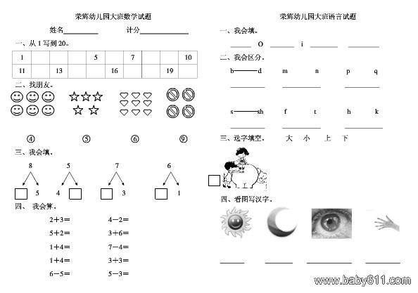 word中画五线谱