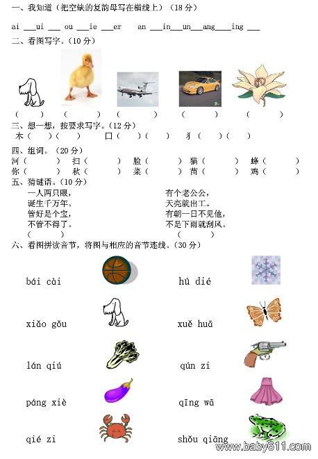 幼儿园幼大班语言期末练习卷