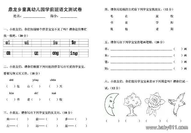 幼儿园学前班语文测试卷