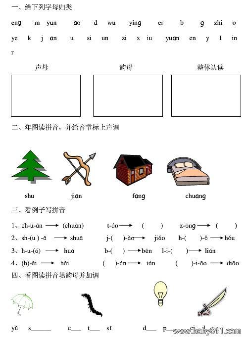 7岁儿童拼音题目