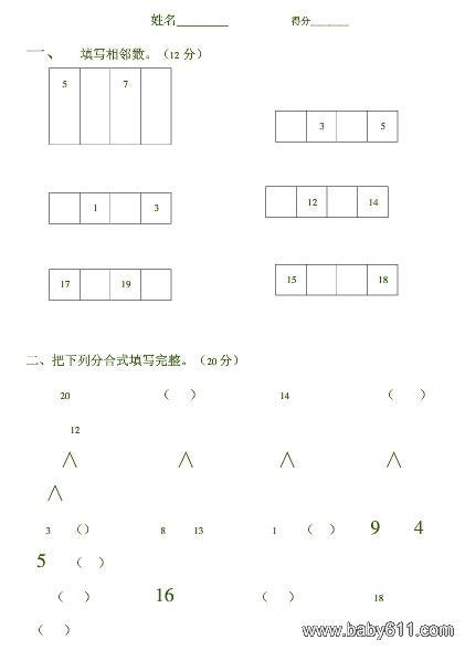 幼儿园大班数学期末试卷