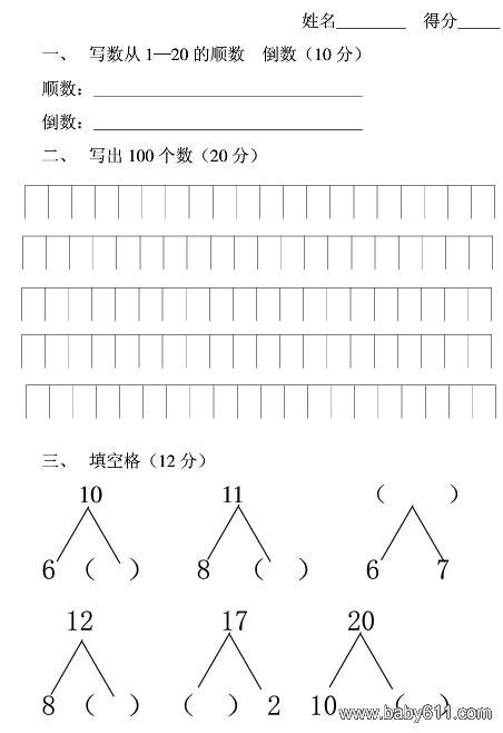 幼儿园大班数学期未试卷图片