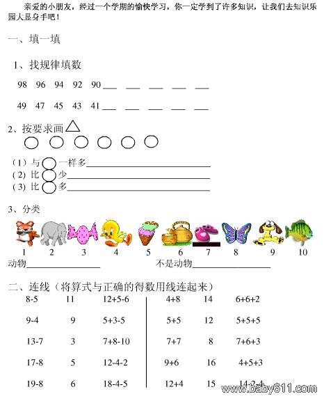 幼儿园大班暑期作业数学试题; 幼儿园语文练习题; 幼儿园数学学具;