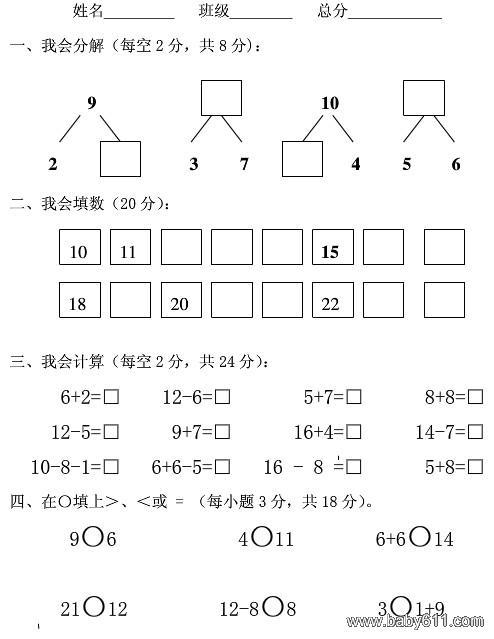 幼儿园大班期末数学智力测试卷