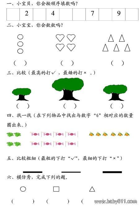 双语实验幼儿园中班数学期末测试题试卷下载