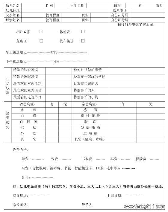 幼儿园接送登记表_幼儿入园登记表表格下载 表格模版 - 幼儿园计划总结