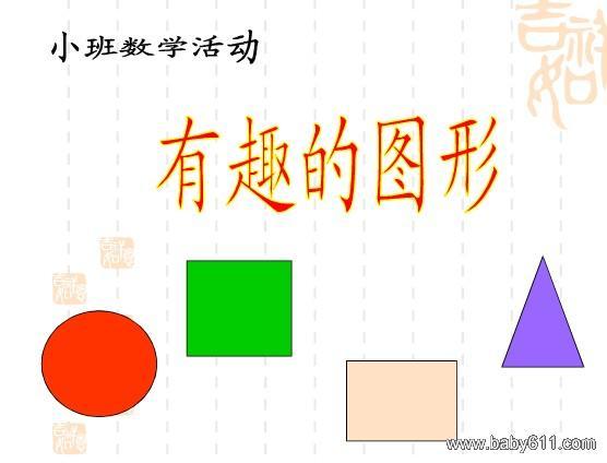 幼儿园小班数学活动《有趣的图形》ppt课件免费下载; 幼儿园教案