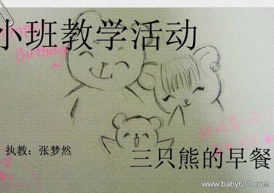 卡通动漫小熊的家ppt模板ppt模板 幻灯片模板免费下载   玩