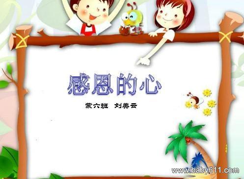 幼儿园小班主题活动《感恩的心》ppt课件