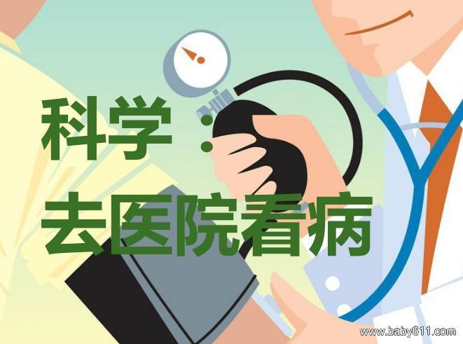 幼儿园中班科学PPT课件:去医院看病_中班教学