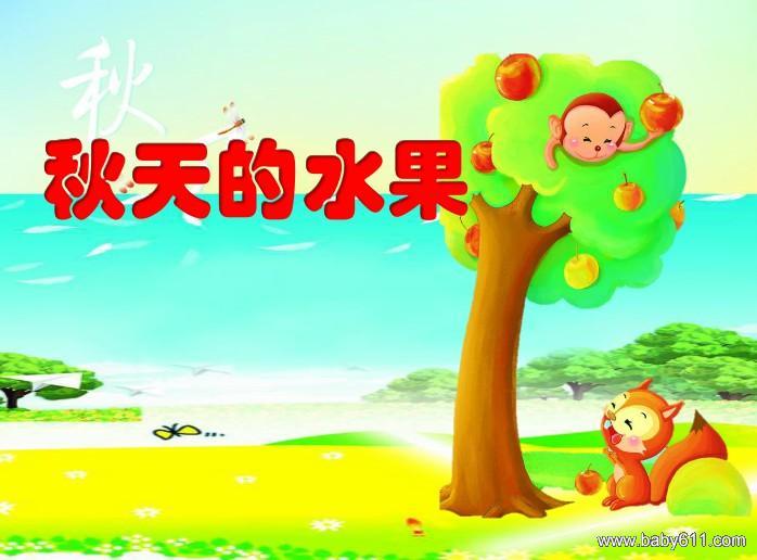 幼儿园小班ppt课件《秋天的水果》适应性课程