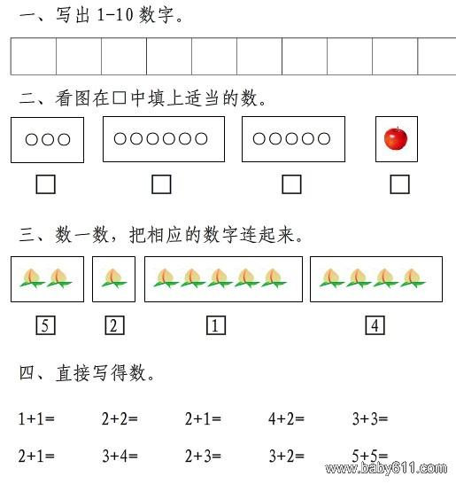 幼儿园中班数学试卷 数学练习题