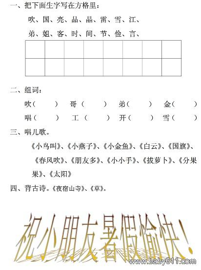 幼儿园大班语文_