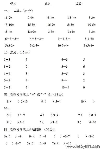 学前班数学测试题