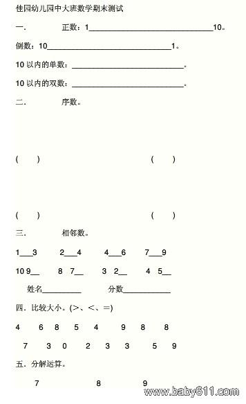 幼儿学前班数学教案_幼儿园学前班数学试卷 测试题 ...