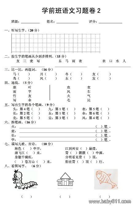 幼儿园学前班语文习题卷