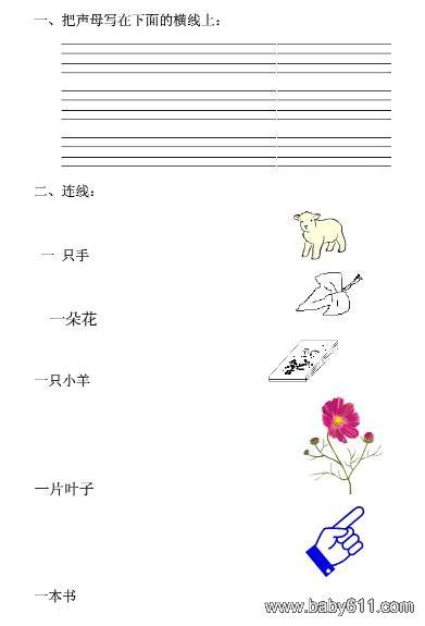 幼儿园中班语言拼音综合素质期末测试题