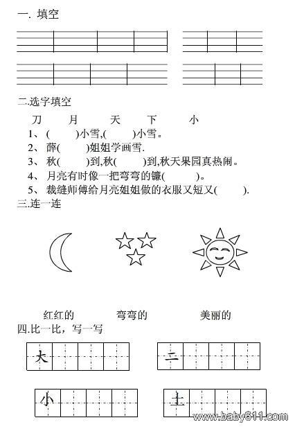 幼儿园中班语言综合素质期末考试卷