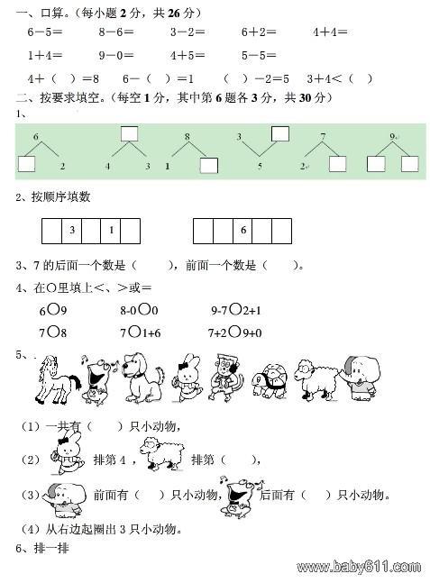 幼儿园学前班数学(上)期中检测题图片
