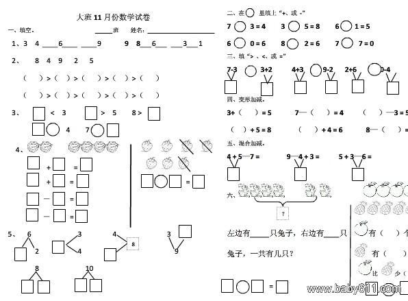 幼儿园大班数学测试题