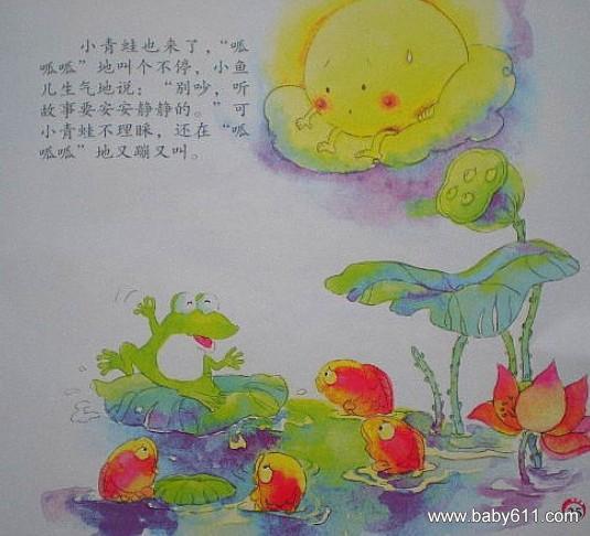 月亮的故事儿童画