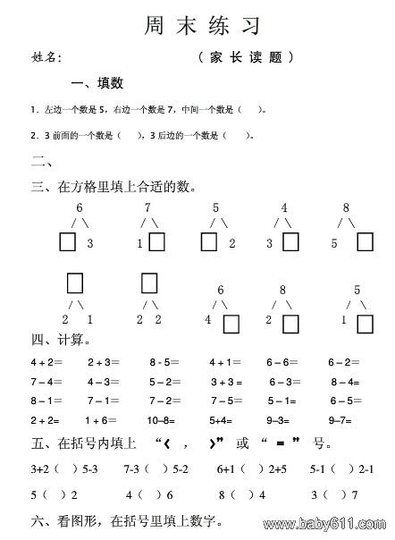 幼儿园学前班数学周末练习题