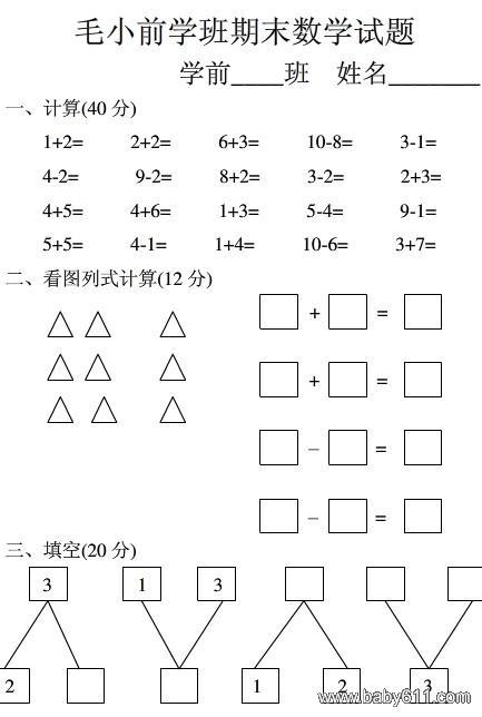 学前班期末数学试题