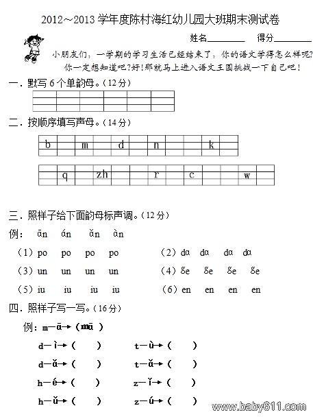 幼儿园大班语文期末测试卷