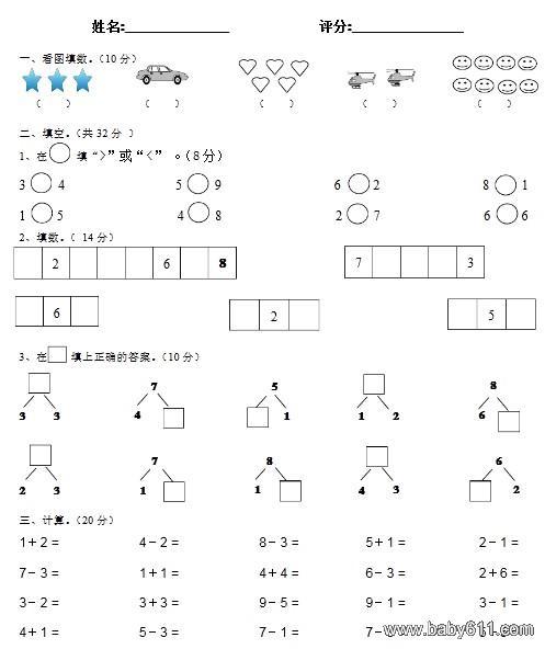 幼儿园学前班期末视频v视频题测试题试卷掏数学裤裆图片