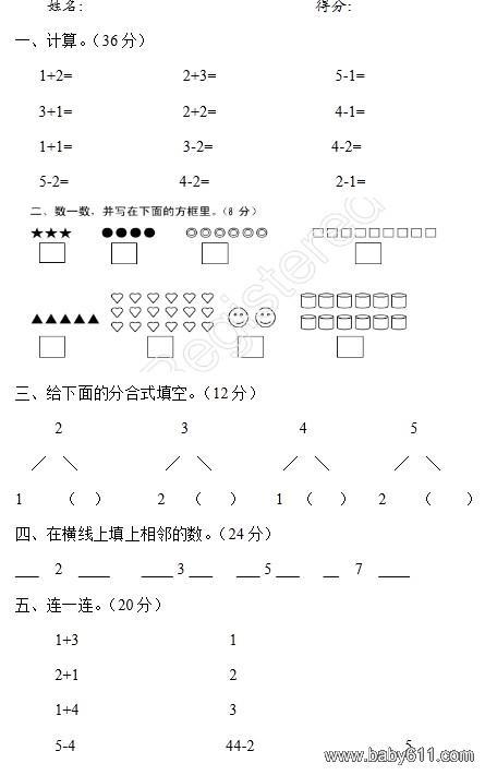 幼儿园大班猪八戒吃西瓜简谱展示