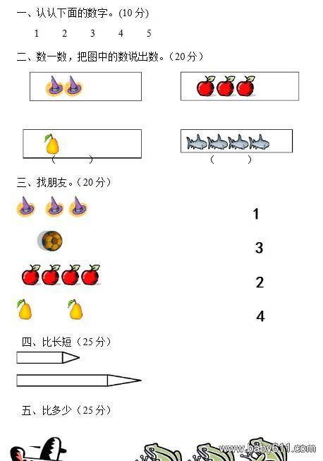 幼儿园小班上册第一学期数学期末测试