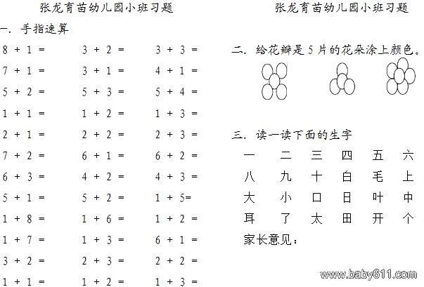中心幼儿园上学期小班期末考试语文试卷