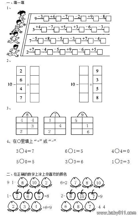 幼儿园学前班数学练习题