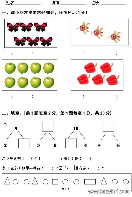 幼儿园大班数学教案 学习4的分成