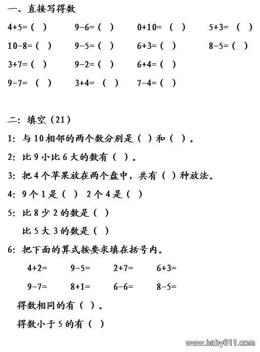 2013年幼儿园大班数学期终试卷