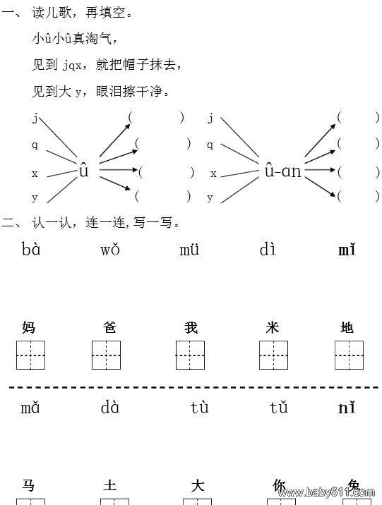 幼儿园学前班,一年级拼音练习题
