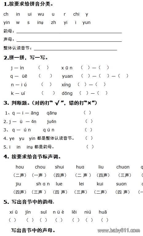 幼儿大班拼音试题 测试题;