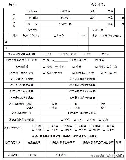 幼儿园幼儿入园报名(学籍)表