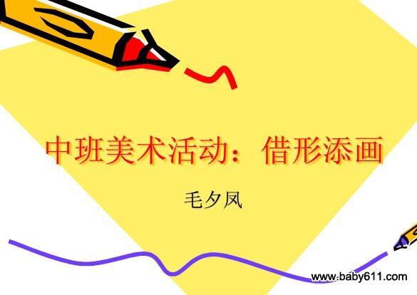 美术教案封面图片