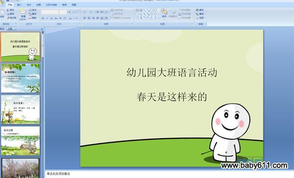 幼儿园大班语言活动ppt课件:春天是这样来的