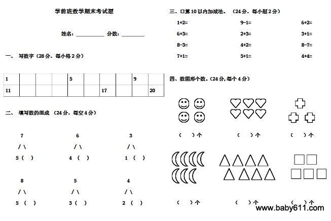 幼儿园数学区布置 - 幼儿园数学区布置 - 2013-08-29 ...