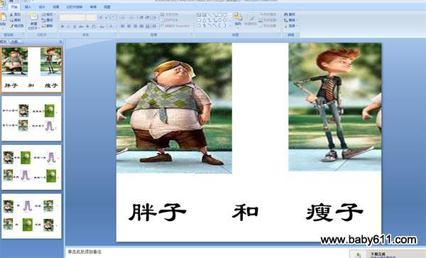 胖子和瘦子; 胖子瘦子图片_胖子和瘦子图片,胖子和瘦子励志图片图片图片