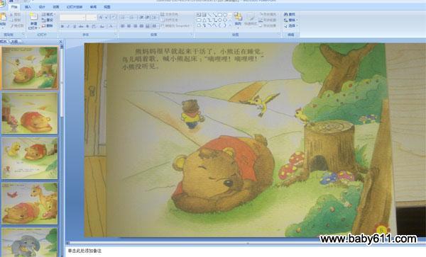 幼儿园小班绘本 ppt 小熊 醒来吧 小班教学课件