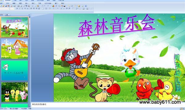 幼儿园中班音乐ppt课件《森林音乐会》