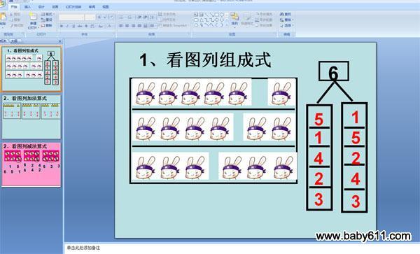 幼儿园类别教案ppt时间《桥》大班:课件课件v类别大班:2013休克科学图片
