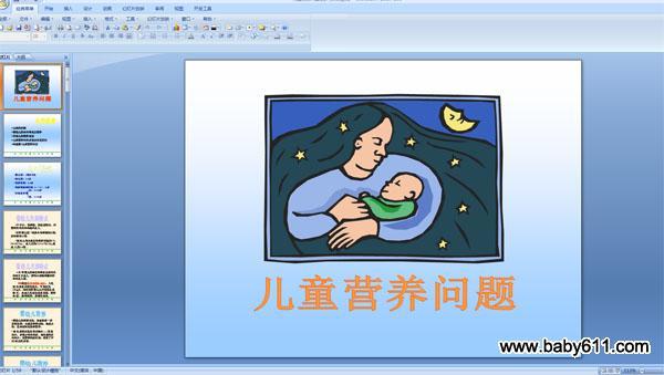 *婴幼儿的生理特点及营养