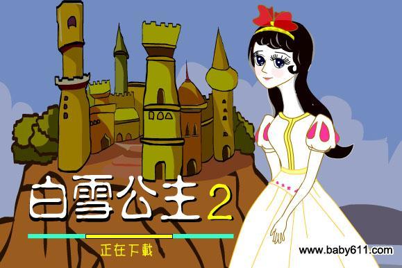 幼儿园童话故事flash动画课件:白雪公主(下)