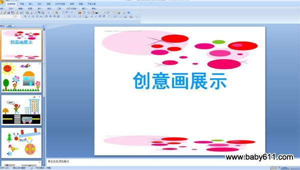 幼儿园大班美术ppt课件:图形创意画展示1 - 大班教学图片