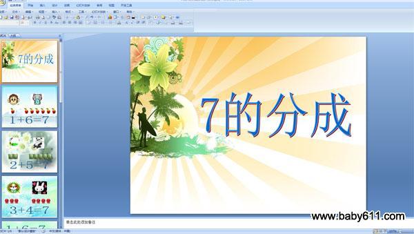 幼儿园大班数学PPT课件 7的分成