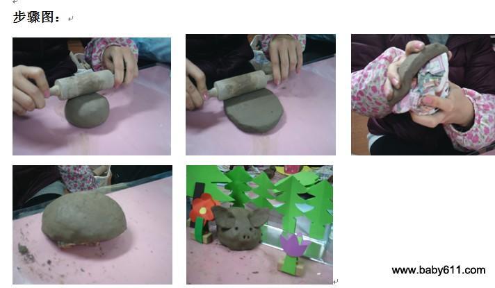 幼儿园大班手工活动教案:《可爱的小猪》泥工